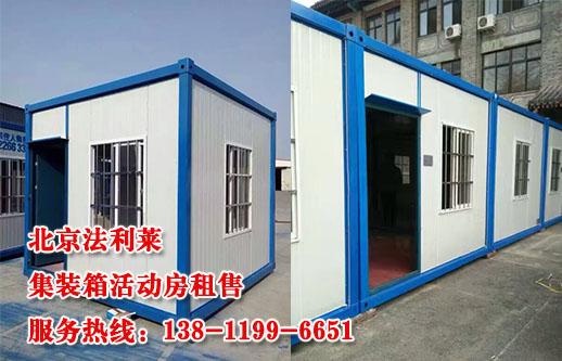 北京集装箱活动房的优点有哪些