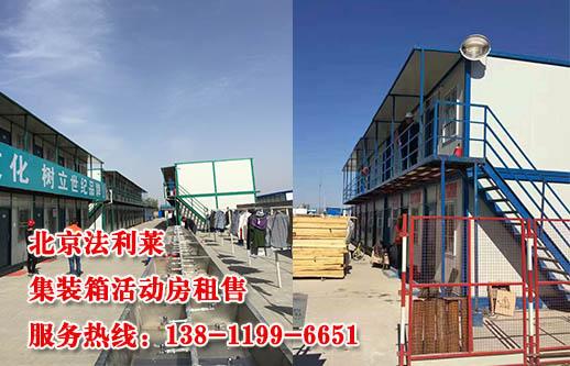 北京二手集装箱出售厂家