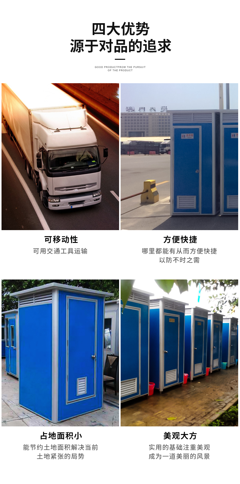 移動廁所【圖片 價格 品牌 報價】