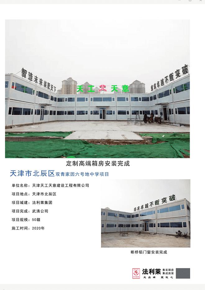 天津天工天意建設工程有限公司