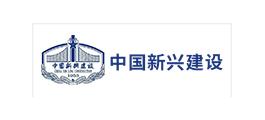 中國新興建設
