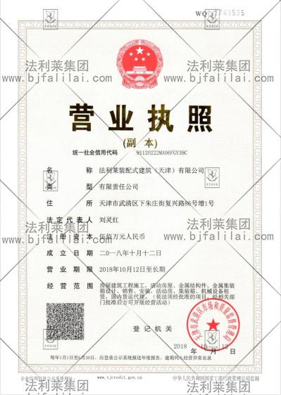 (天津)法利萊裝配式建築公司