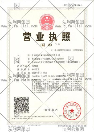 北京昌平法利萊分公司