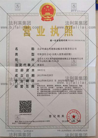 北京大興法利萊分公司