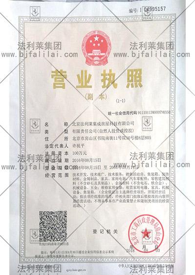 北京房山法利萊分公司