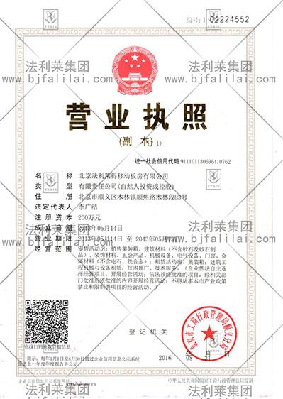 北京順義法利萊分公司