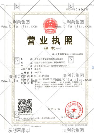 北京通州法利萊分公司