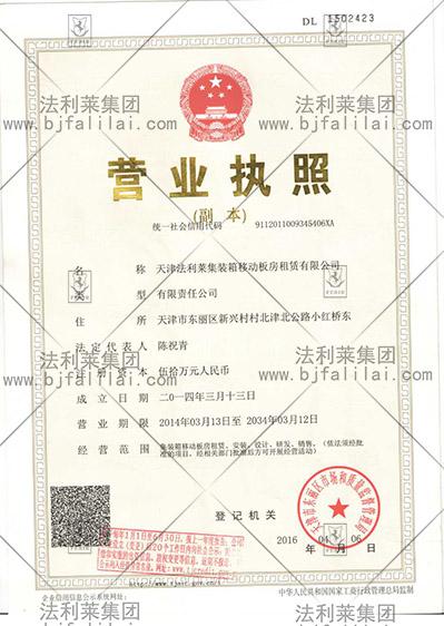 天津東麗區法利萊分公司