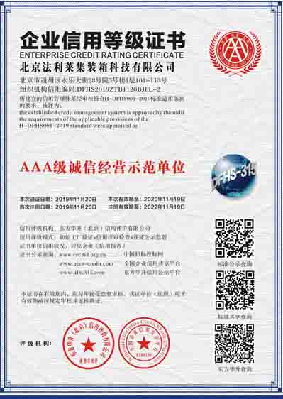 AAA企業級信用證書