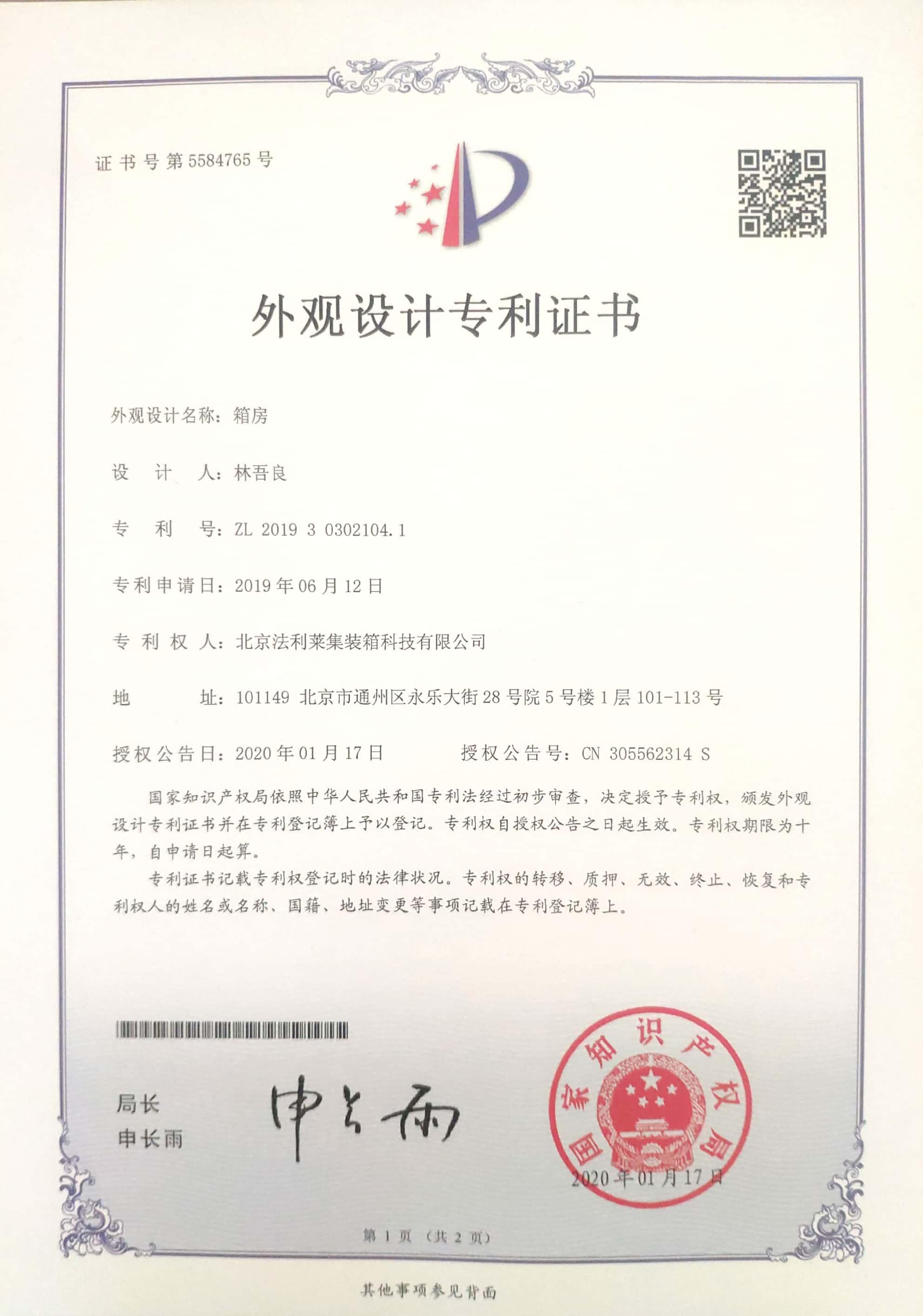 箱房-外觀專利設計證書