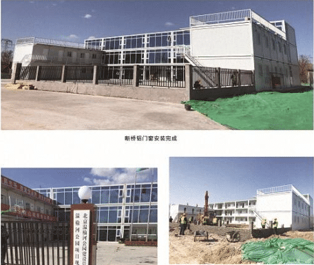 北京金都園林綠化項目辦公住宿