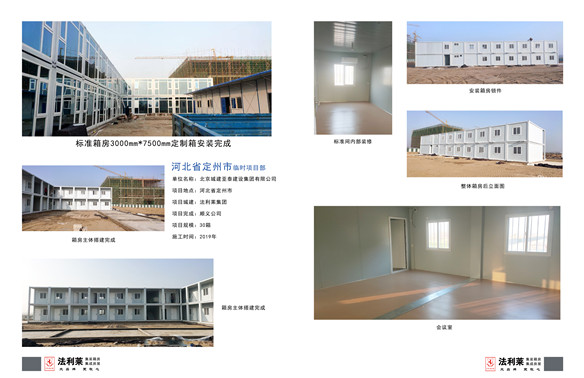 北京城建亞泰建設集團臨時項目部