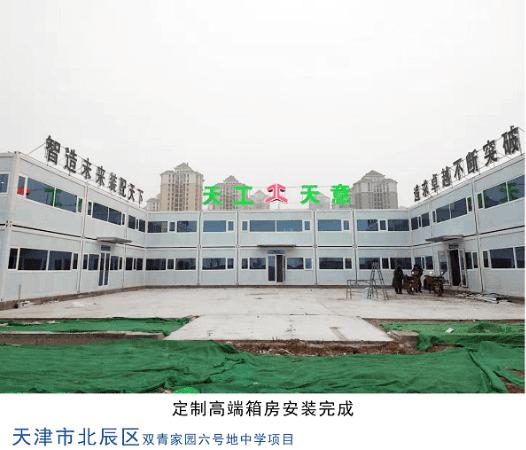 天津北辰區雙青家園項目